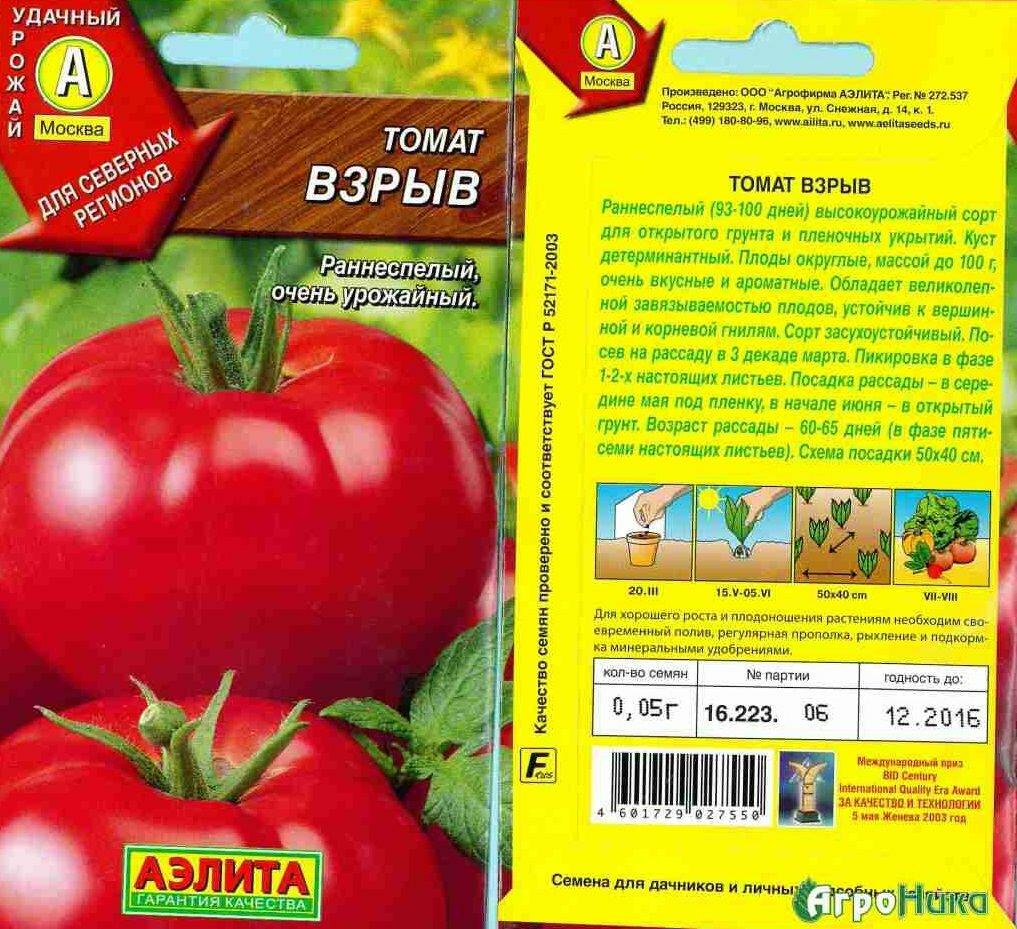Tomat-Vzryv.jpg