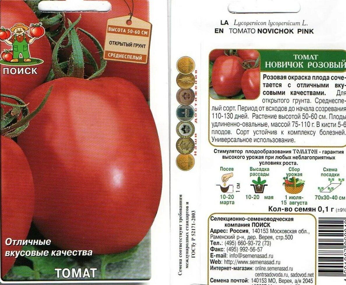 Информация о том, как правильно высаживать помидоры Новичок, указана на обратной стороне упаковки с семенами