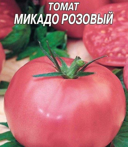 Томат мікадо рожевий відгуки фото