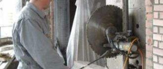 Алмазная резка и бурение бетона
